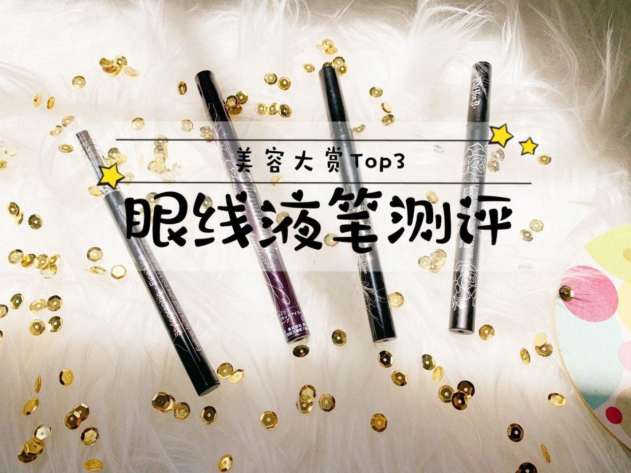 彩妆|美容大赏Top3眼线液笔测评 晕眼星人必看