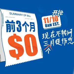 前三个月免费史低价:中国电信双11正式开抢