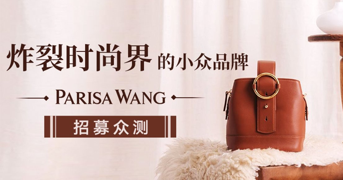 【时尚新宠儿】PARISA WANG时尚美包