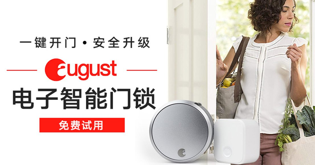 August Home电子智能门锁(众测)