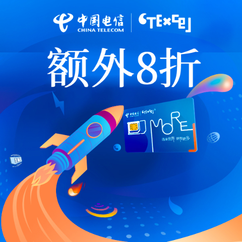 Save BigChina Telecom The First Month 20% Off