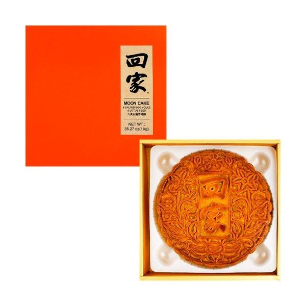 元初食品 回家 状元饼 八黄白莲蓉月饼 1粒装