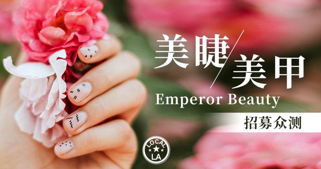 【洛杉矶地区】Emperor Beauty美睫美甲体验