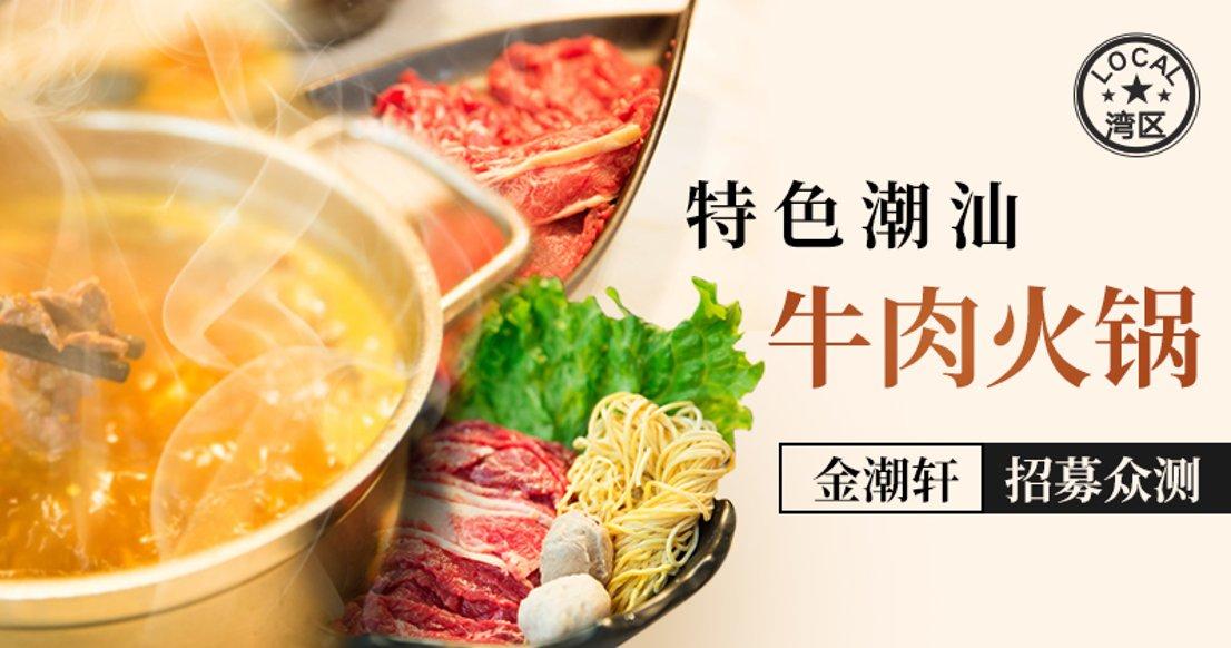 金潮轩餐馆(湾区探店)