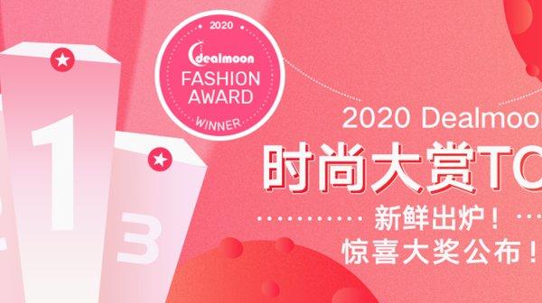 2020 Dealmoon 时尚大赏榜单公布啦!