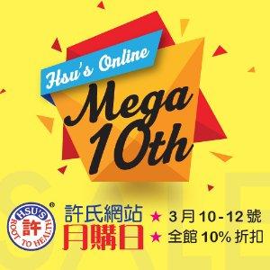仅3天!全场9折Hsu's Ginseng许氏参业集团月购日特惠,入手各种滋补品,保健品,甚至美妆护肤品的好机会