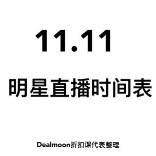 看看国内的友友都在买啥?11.11备战:买到抄底价! 明星直播时间揭秘!收藏有惊喜