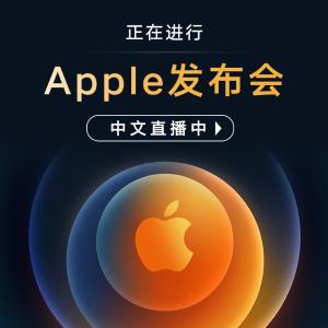 iPhone12 Pro 周五开售Apple 秋季发布会下半场 正式结束