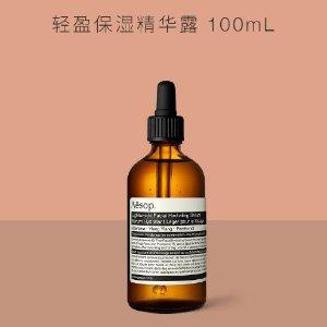 低至5折 €37收闪购:Aesop 面部保湿精华 史低价!100ml超大瓶