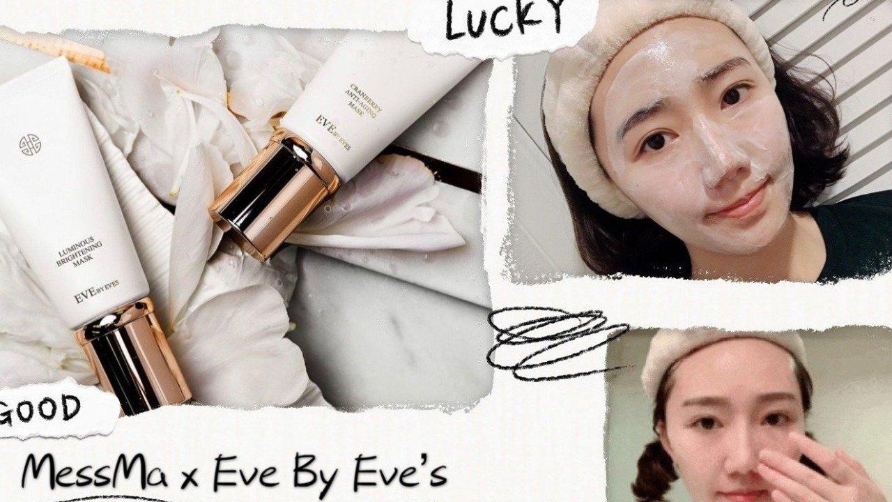 Eve By Eve's 面膜测评   给肌肤来一次全方位的宠溺