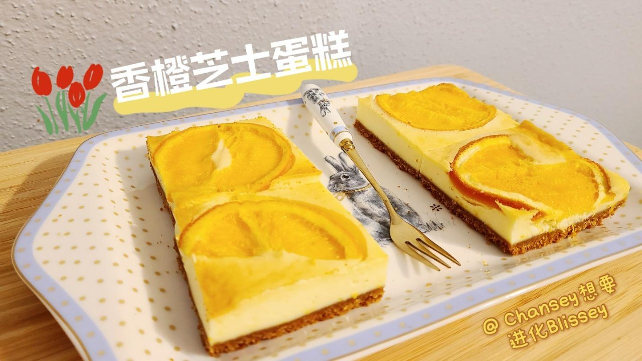 DM12周年庆 橙意满满 | 香橙芝士蛋糕