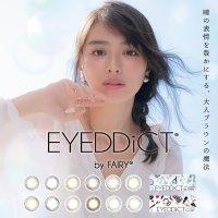 EYEDDiCT by FAIRY 日抛美瞳 10片 6色可选 DIA14.2mm