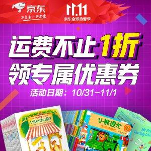 每满¥100减¥50 运费1折京东全球售11.11全球热爱季 自营图书多重折扣叠加