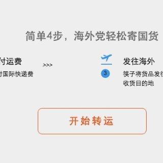 中对美转运哪家强?看完这篇你就懂:筷子物流实测(附与其他转运公司的分析比较)