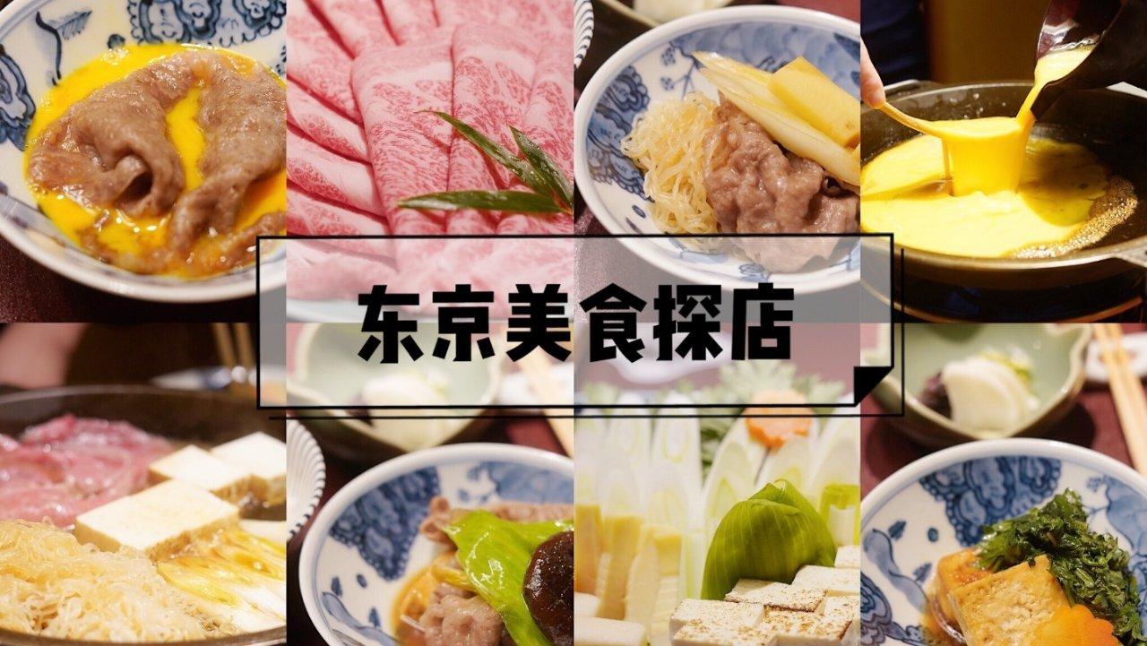 东京吃什么   寿喜烧百年老店   人形町今半