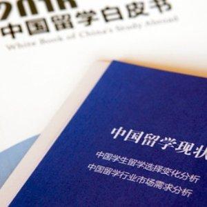 中国留学生白皮书发布澳洲学费最贵!名校上榜:悉大玩网约,UNSW花公多,墨大擅劈腿