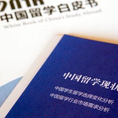 中国留学生白皮书发布