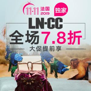 全场7.8折 大牌超值入11.11独家:LN-CC 全场罕见大促 速抢Gucci、YSL、Marni、Prada等