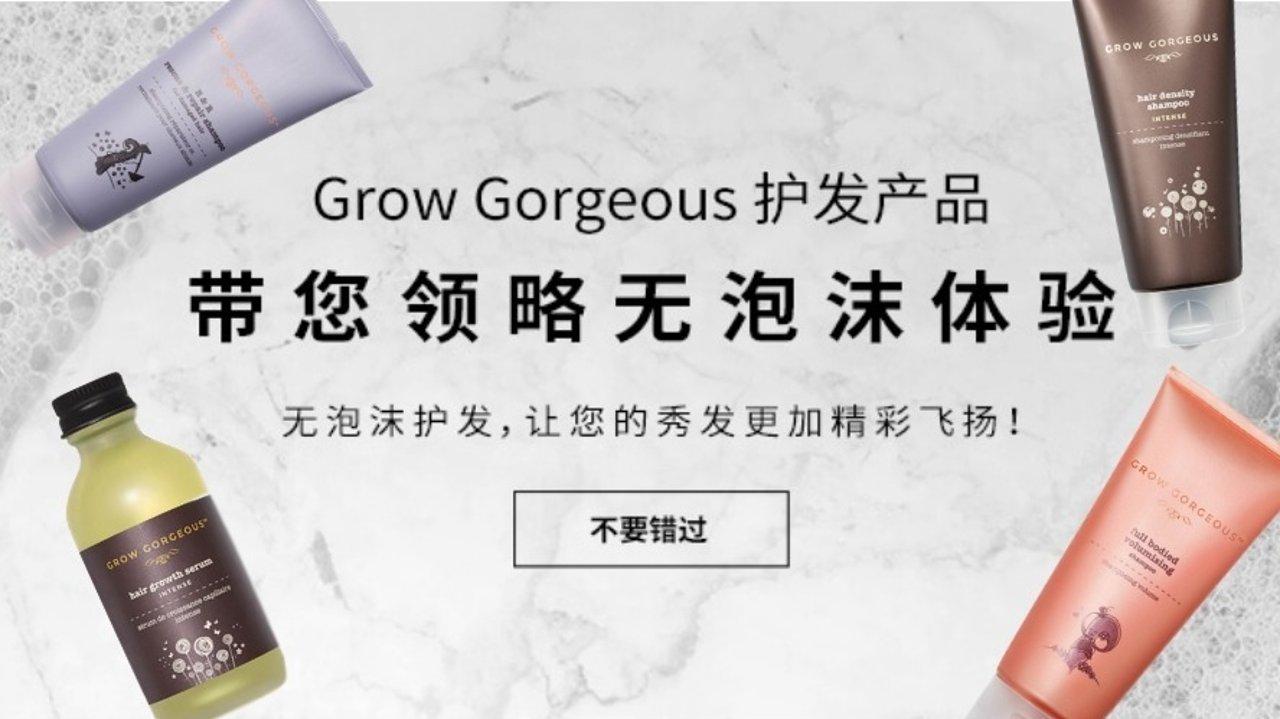 """Grow Gorgeous【NO FOAM-O】无泡沫新品来袭!头发再也不会""""秃""""然没了!"""