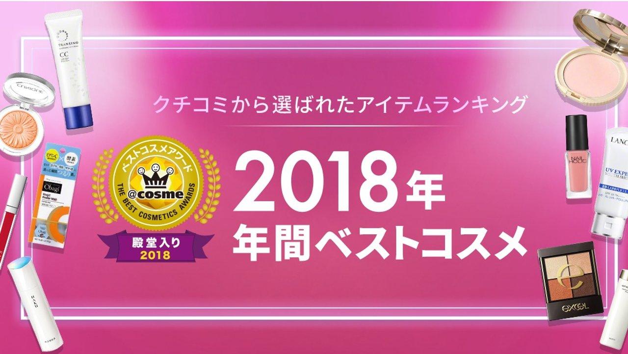彩妆篇 | 2018年@COSME榜单出炉,口碑人气王揭晓!