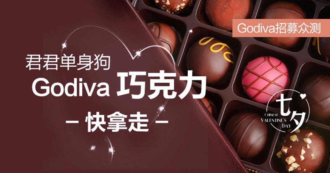 Godiva 网站体验$50购物券