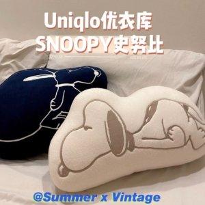 低至5折  €12.9收封面联名抱枕Uniqlo  X Peanuts 新一轮联名超可爱 这只狗狗大火啦