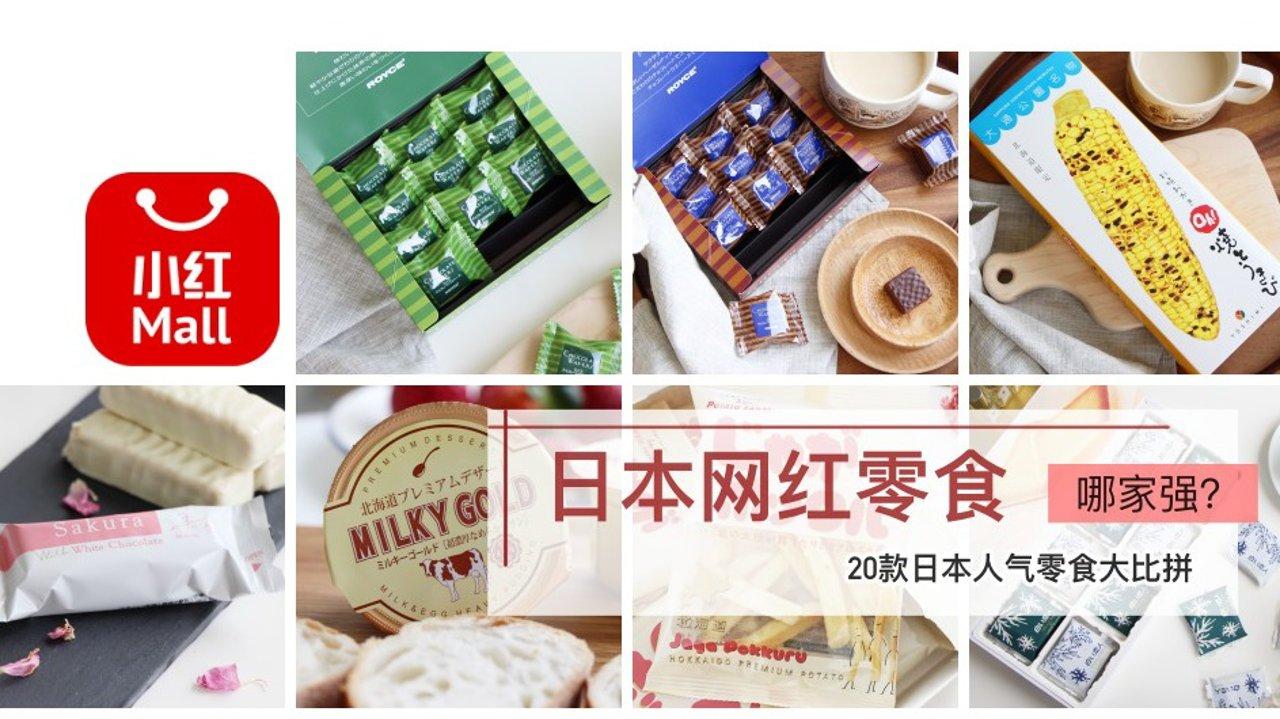 20款日本网红零食哪家强?(附价格对比&小红mall购买攻略)
