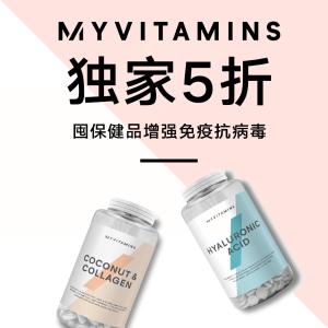 全场4折+额外5折 €1.7即收维他命独家:MyVitamins 保健养生不能停 增强免疫力 跟病毒说拜拜