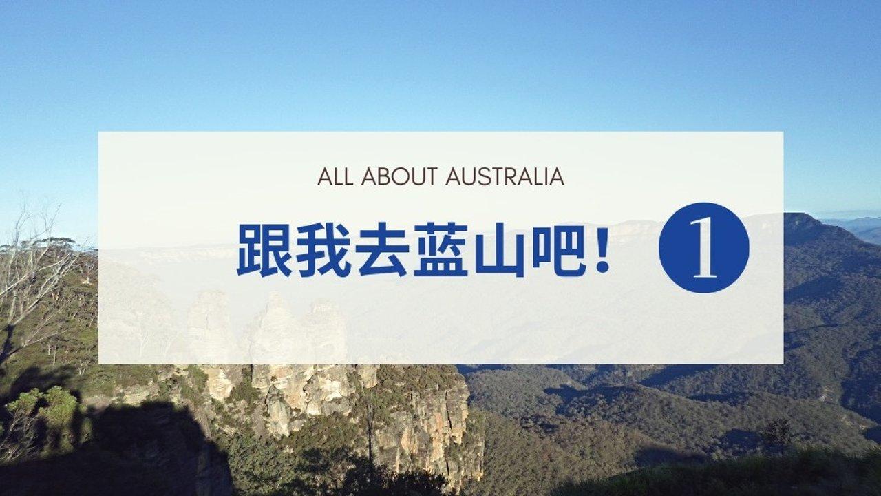 澳洲特辑 跟我去蓝山吧!(一)
