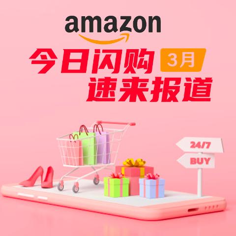 3折起 每日0点刷新限今天:Amazon 每日闪购 不容错过的好物好价刷到手