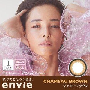 8.5折【2%返点】envie网红日抛美瞳 CHAMEAU BROWN 10枚