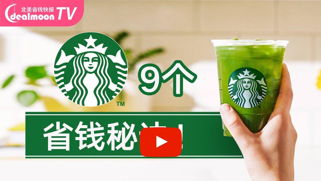 星巴克原来还有这种操作?9个Starbucks省钱秘诀大公开!