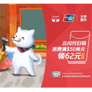 Orders over $50 Get ¥62Union Pay Special Offer @ 99 Ranch by Scanning Code