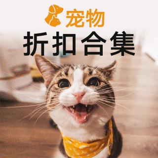 Petco 一月折扣海报出炉热门宠物折扣合集 为爱宠淘好物 每日更新