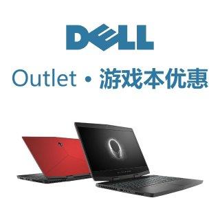 游戏本额外8.5折, 游戏显示器最高5折Dell Outlet 周末游戏本大促, Alienware m15 立享最高5.2折