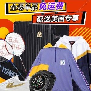 京东全球售 小家电, 数码电子, 服饰箱包等爆品免运费