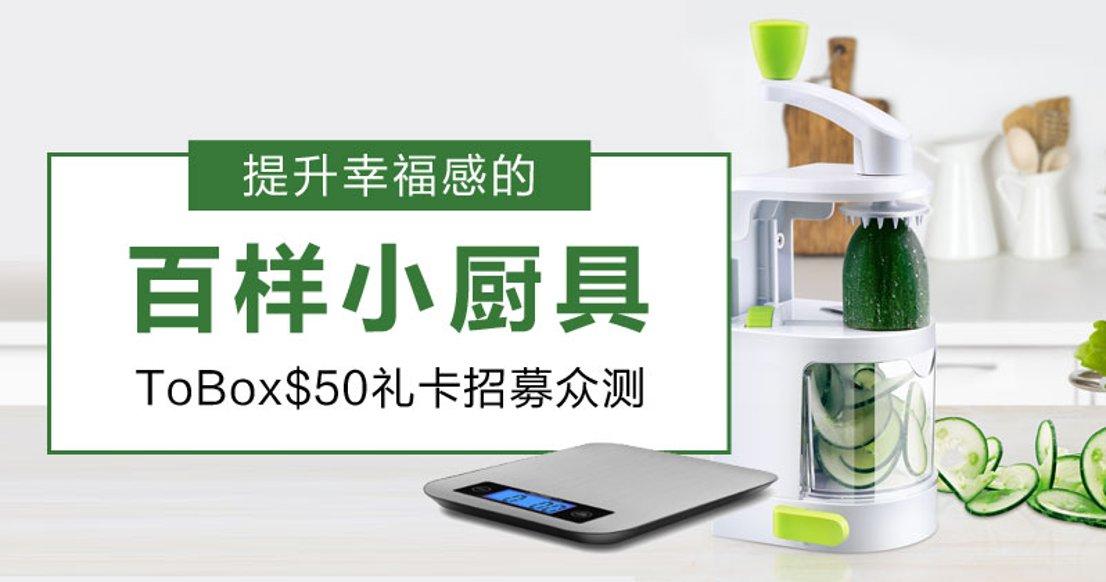 ToBox提升幸福感的百件厨具 $50礼卡