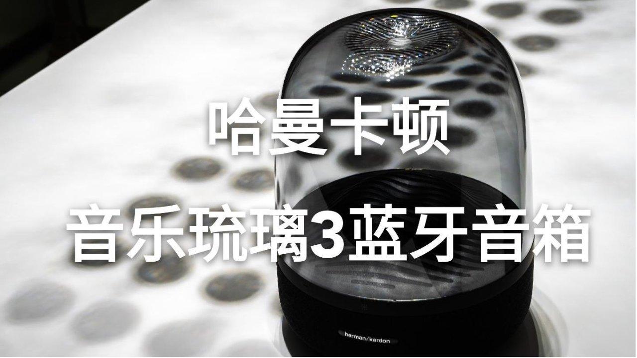 哈曼卡顿 Aura Studio 3 - 简约而不简单!