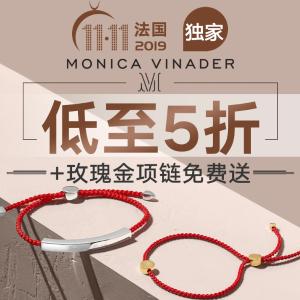 低至5折+送玫瑰金项链+免费刻字11.11独家:Monica Vinader 全场首饰热卖 大表姐钟爱品牌