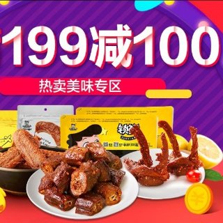 满¥199减¥100京东 周黑鸭 热卖专区