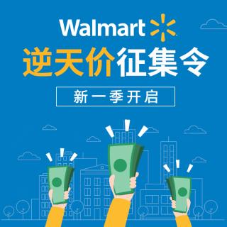 """任天堂Labo仅$19, 吐司机只要$9Walmart """"逆天价征集令"""" 十月大奖启动, 分享好价拿礼卡"""