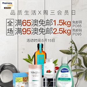 新人减AU$5+包税免邮中国2.5kg限今天:PO中文网 周三会员日,收Swisse VD钙片、爱他美金装奶粉