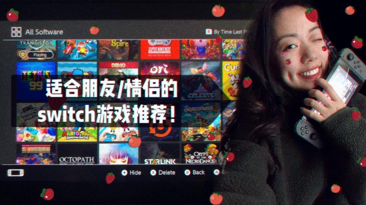 ⭕️适合情侣朋友一起玩的Switch游戏红榜!