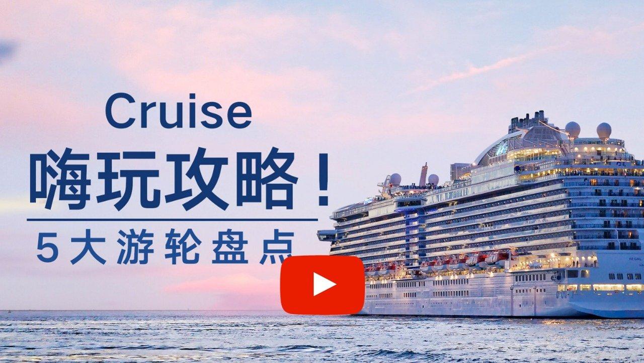 Cruise邮轮选哪家?TOP5主题邮轮盘点!