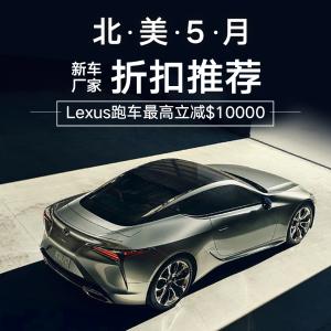 Lexus 跑车最高立减$10,000北美5月 新车厂家折扣推荐