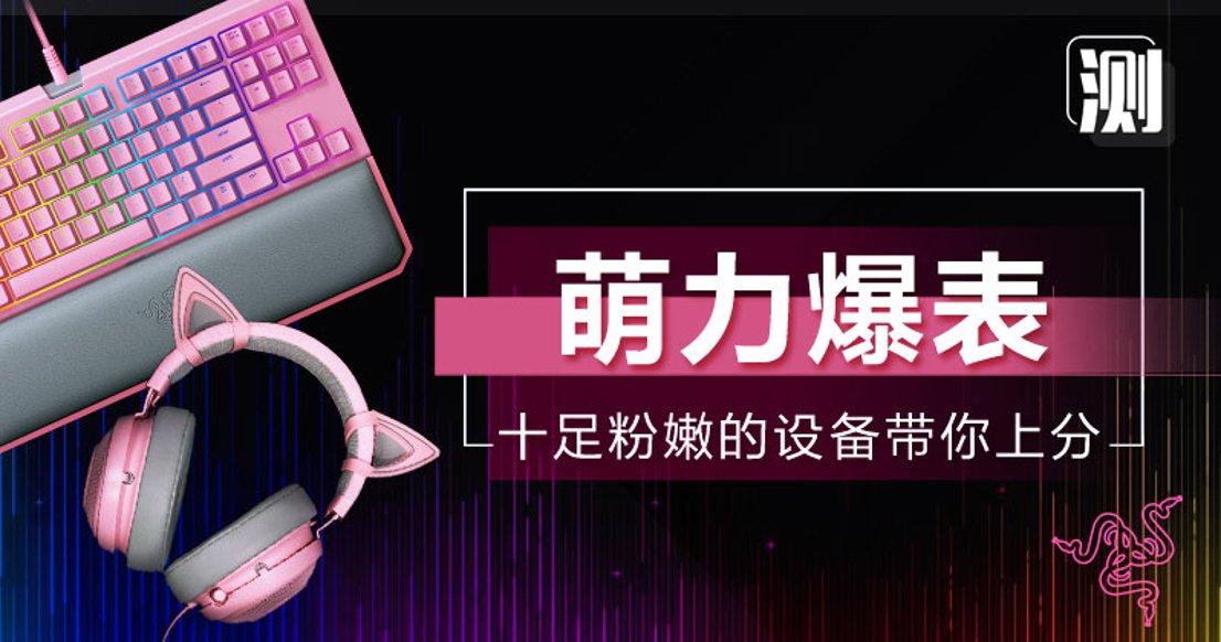 Razer 电竞键盘耳机套 价值$240