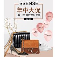 上新+降价:SSENSE 年中大促 巴黎世家袜靴史低$661