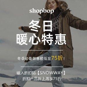Shopbop中国官网 冬日暖心特卖,收最暖心的圣诞礼物