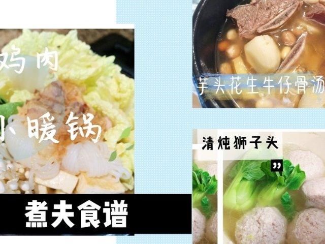 在家也能做出好吃的汤煲暖锅/清炖狮...