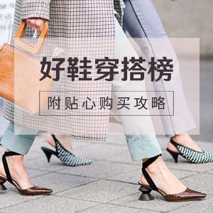 好鞋穿搭榜 内附贴心购买指南人生路没那么好走,需要一双好看又好穿的鞋让旅程更有趣